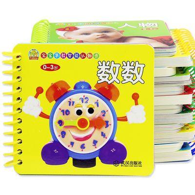 儿童书籍0-3岁婴幼儿早教书益智启蒙翻翻书宝宝看图识字数字卡片