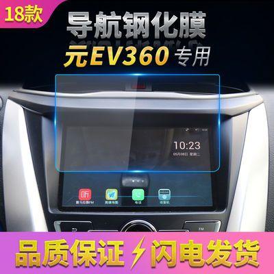 18款比亚迪元新能源元EV360高清导航钢化膜中控钢化膜导航贴膜