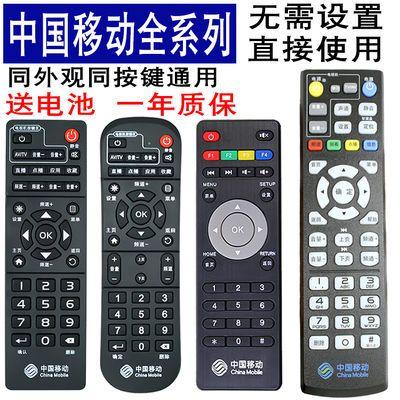 中国移动宽带万能通用遥控器网络电视魔百盒和浪潮九联咪咕机顶盒