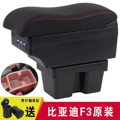 比亚迪f3扶手箱中央通道改装专用2012款f3r老款手扶配件加长