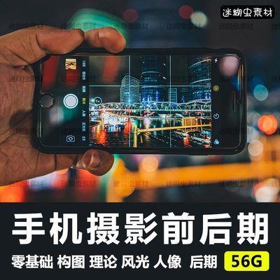 手机摄影零基础视频教程自拍照技巧人像风光风景构图拍照后期修图