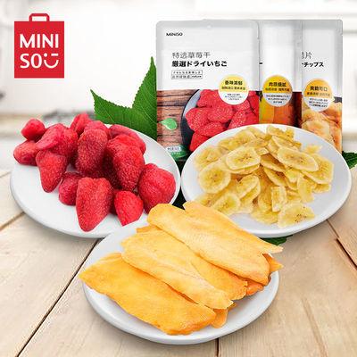 MINISO名創優品 果干組合禮包 芒果干草莓干葡萄干 休閑零食小吃