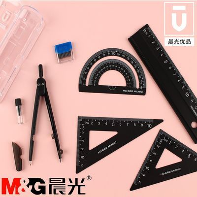 晨光文具优品专业金属圆规黑色工具铝合金考试尺子套装多功能学生