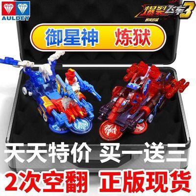 奥迪双钻爆裂飞车3御星神炼狱疾影风无尽火熔炎爆变形合体玩具