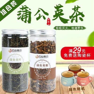 满29送杯新品蒲公英根和叶组合养生茶长白山野生天然婆婆丁花草茶