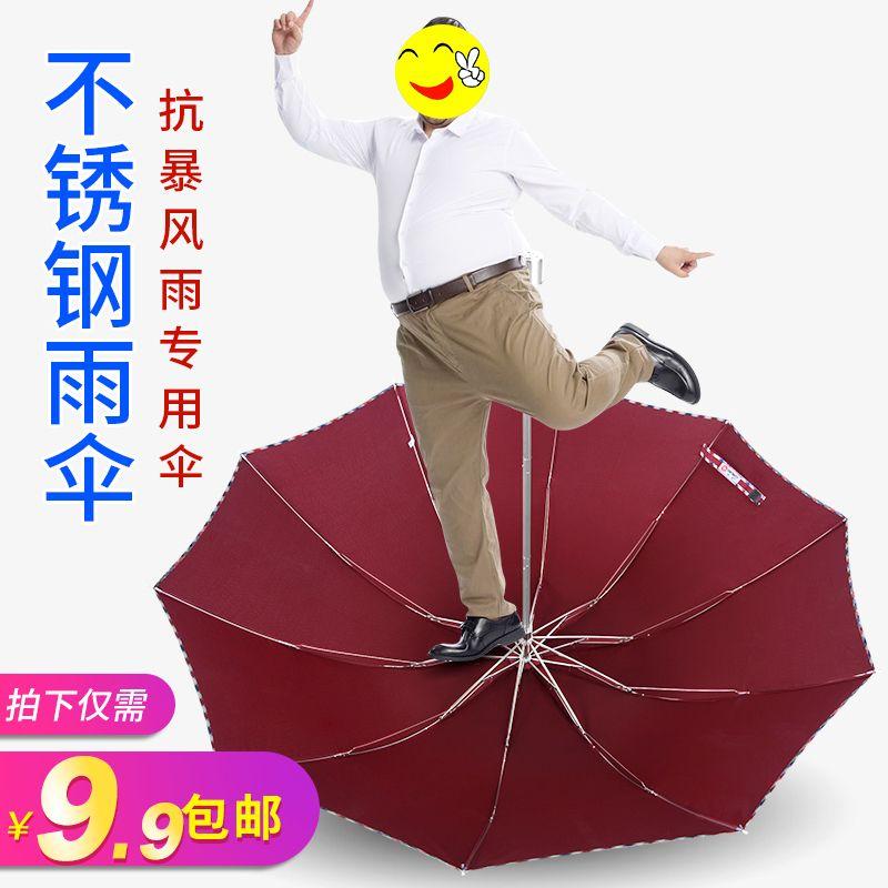 十骨加大加固伞黑胶双人三人超大号三折雨伞折叠晴雨遮阳商务伞