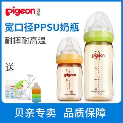 贝亲新生儿宽口径ppsu奶瓶宝宝防胀气耐摔塑料手柄奶瓶 160/240ml
