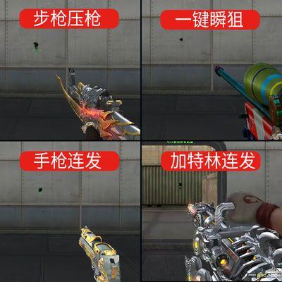 穿越火线cf一键瞬狙鼠标宏逆战usb压枪绝地求生自动压枪游戏鼠标