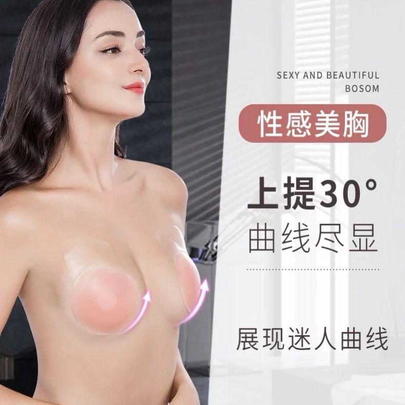 便宜的硅胶游泳胸贴隐形文胸聚拢大胸防下垂乳贴防凸点婚纱用透气提胸贴