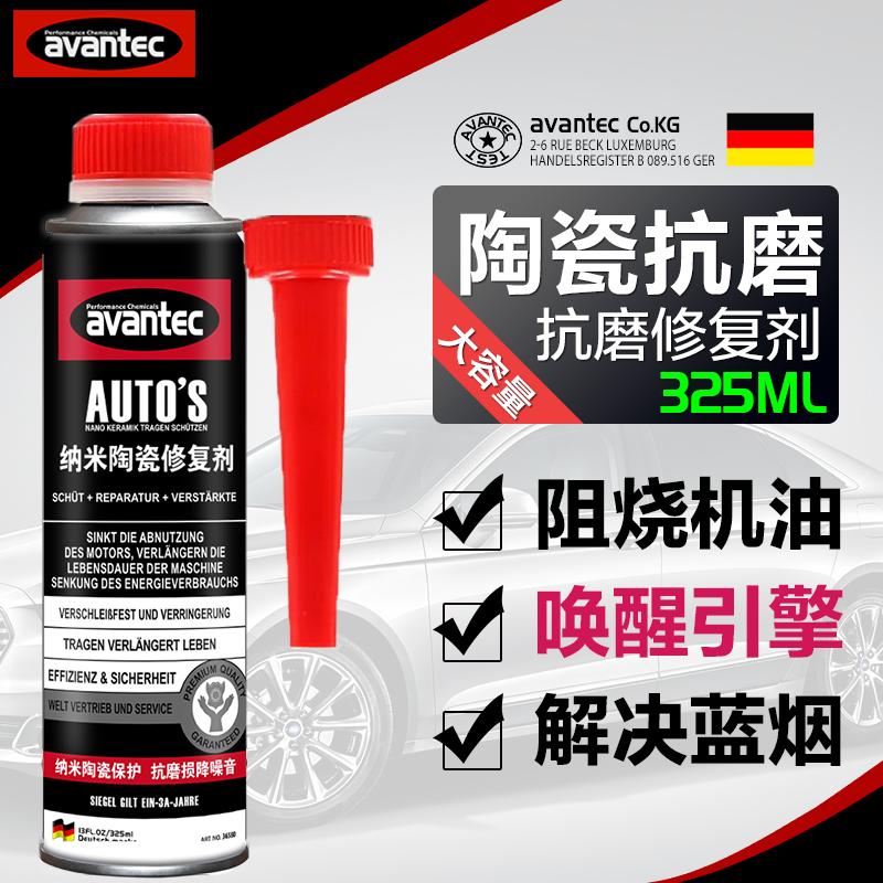 汽车发动机抗磨修复剂降噪强力治烧机油精保护剂机油添加剂免拆