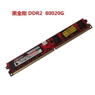 Kingbox黑金刚DDR2 800 2G台式机内存条 二代2GB内存兼DDR667 1G