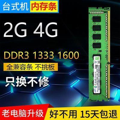 台式机内存条 全兼容 DDR3 1333 1600 2G 4G  三代电脑 不挑板