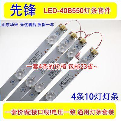 全新先锋LED-40B550 LED-40B900背光灯条 10灯40寸包邮23省送线