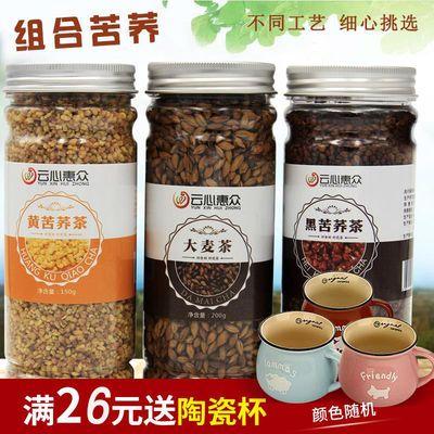 满26送陶瓷杯黑苦荞茶花茶四川大凉山黄苦荞茶大麦组合茶250g150g