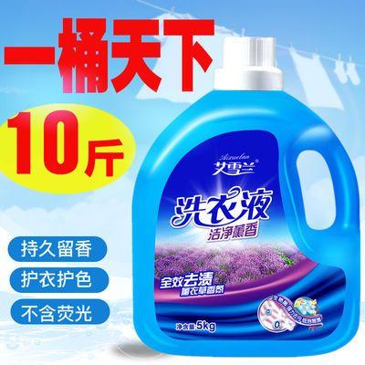 【整整10斤】一大桶家庭装5KG薰衣草香味洗衣液不含荧光剂
