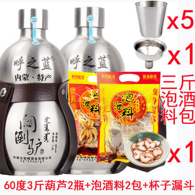 【蒙古60度闷倒驴葫芦酒】高度白酒特价整箱马奶酒皮囊酒水1/3斤
