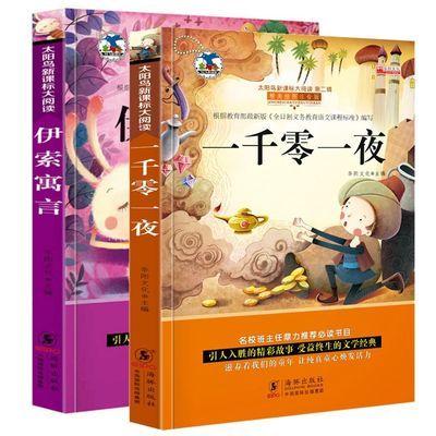 小学生课外书籍儿童文学阅读伊索寓言一千零一夜著名童话故事书籍