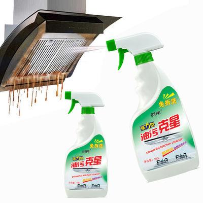 亏本冲量】创伟油污净500g*4瓶袋装油烟净地板清洁剂厨房去油神器