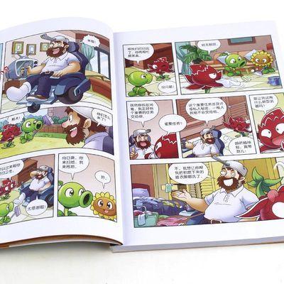 植物大战僵尸2恐龙漫画