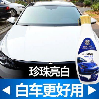 【白色车专用蜡】汽车蜡车蜡白色去污上光防护蜡打蜡镀膜剂抛光蜡