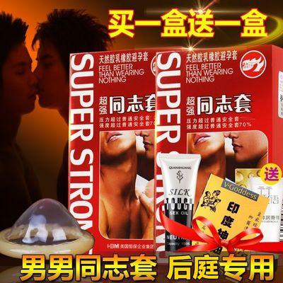 倍力乐男男专用套安全套同志套gay男用后庭tt计生保健用品避孕套