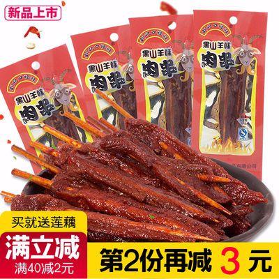 刘记香辣肉串10g/20包 黑山羊肉串 麻辣牙签肉鸭肉零食爆辣