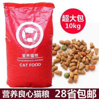 田诺爱心营养猫粮鱼肉味10斤20斤流浪猫粮散装5斤10斤整袋20斤