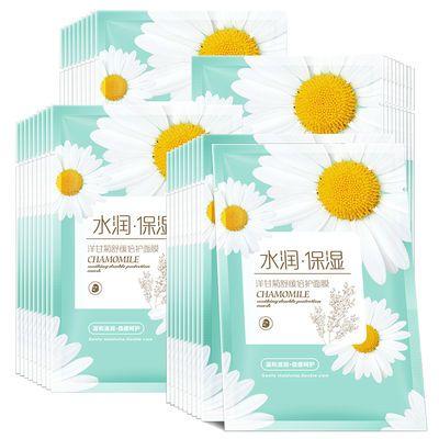 洋甘菊面膜补水美白保湿祛斑玻清洁护肤品玻尿酸学生女正品10片