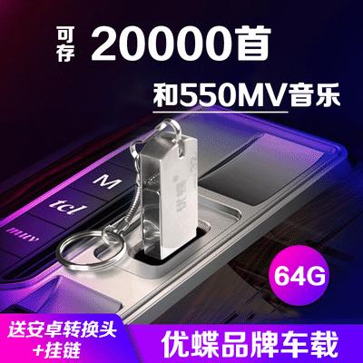 优蝶D5车载mp3音乐u盘16G32G可容纳新歌曲MV抖音同款电脑办公优盘