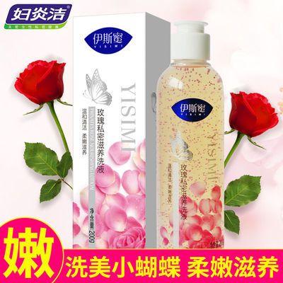 妇炎洁洗液私密处护理专用私处洗液粉嫩保养外阴清洁阴道玫瑰香味