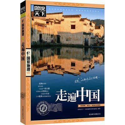 图说天下国家地理系列 走遍中国 感受山水奇景民俗民情 旅游书籍