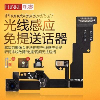 苹果iphone6前置摄像头6s听筒排线6sp前麦克风6p手机plus总成6代