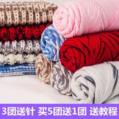 毛线团宝宝毛线牛奶棉线中粗线婴儿童织围巾毛衣毛线批发特价手编