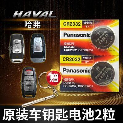 长城哈弗h6coupe酷派 升级运动版哈佛电子原装遥控器汽车钥匙电池