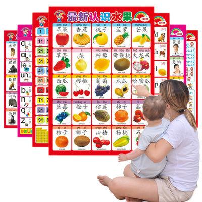 儿童看图识字学习挂启蒙认知英语卡片发声母表拼音宝说话幼贴画益