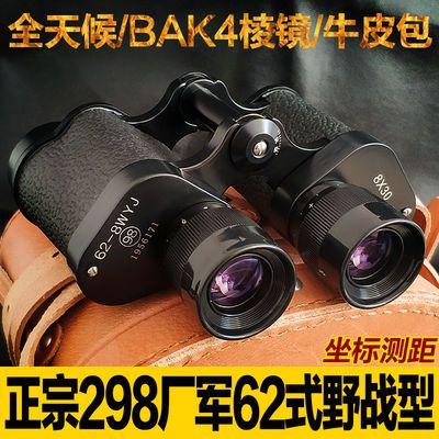 正宗62式军工双筒望远镜高清高倍便携测距防水微光夜视户外望眼镜
