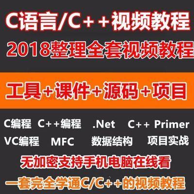 C++/C语言零基础从入门到精通全套自学视频教程编程开发程序设计