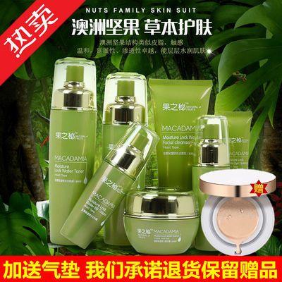 草本植物坚果护肤品套装正品补水保湿美白淡斑清爽控油学生化妆品