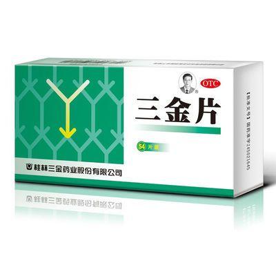 三金片54片盒泌尿生殖尿路感染清热解毒男科用药