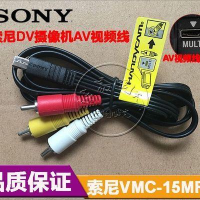 索尼摄像机HDR-PJ790E CX220E MULTI接口线 VMC-15MR2 AV视频线