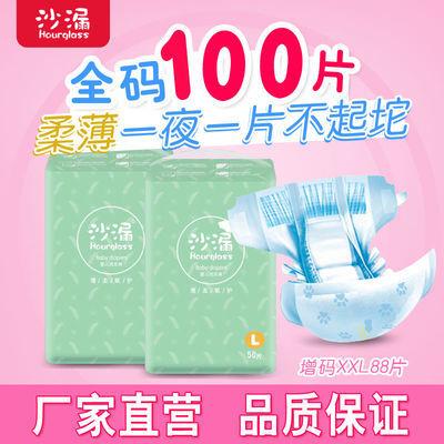 【沙漏纸尿裤】新生儿纸尿裤夏季婴儿超薄透气尿不湿批发特价S/M