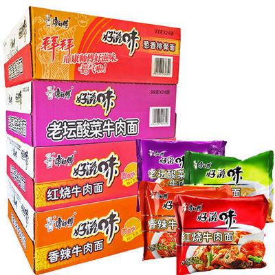 【正品康师傅】24袋/整箱好滋味方便面红烧香辣葱香老坛泡面批发