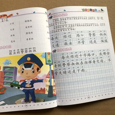 黄冈作文一年级看图说话写话训练1年级人教版作文起步辅导范文书