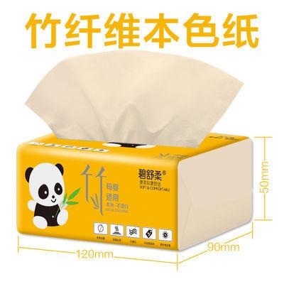 碧舒柔竹浆本色抽纸300张30包整箱家庭装餐巾纸面巾纸卫生纸批发