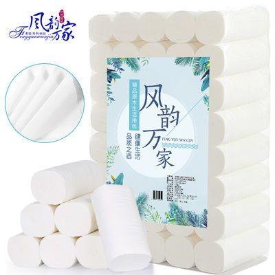 【40卷20卷12卷10卷可选】风韵万家5.5斤40卷卫生纸白色纸餐巾纸