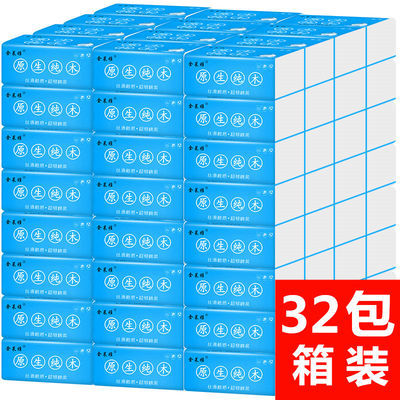 【30包送2包300张/包】4层原木抽纸餐巾纸卫生纸纸巾面巾纸批发
