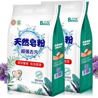 特价4.76斤-9.52斤袋装天然皂粉洗衣粉馨香柔软低泡易漂薰衣草香