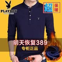 【花花公子贵宾-加绒加厚】【95棉】立领长袖T恤POLO衫打底衫男装