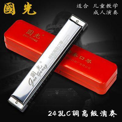 上海国光24孔复音口琴高级儿童初学者c调成人无毒单音学生用口琴