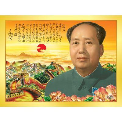 毛主席海报伟人毛泽东画像办公室墙贴画客厅中堂装饰挂画年画定制
